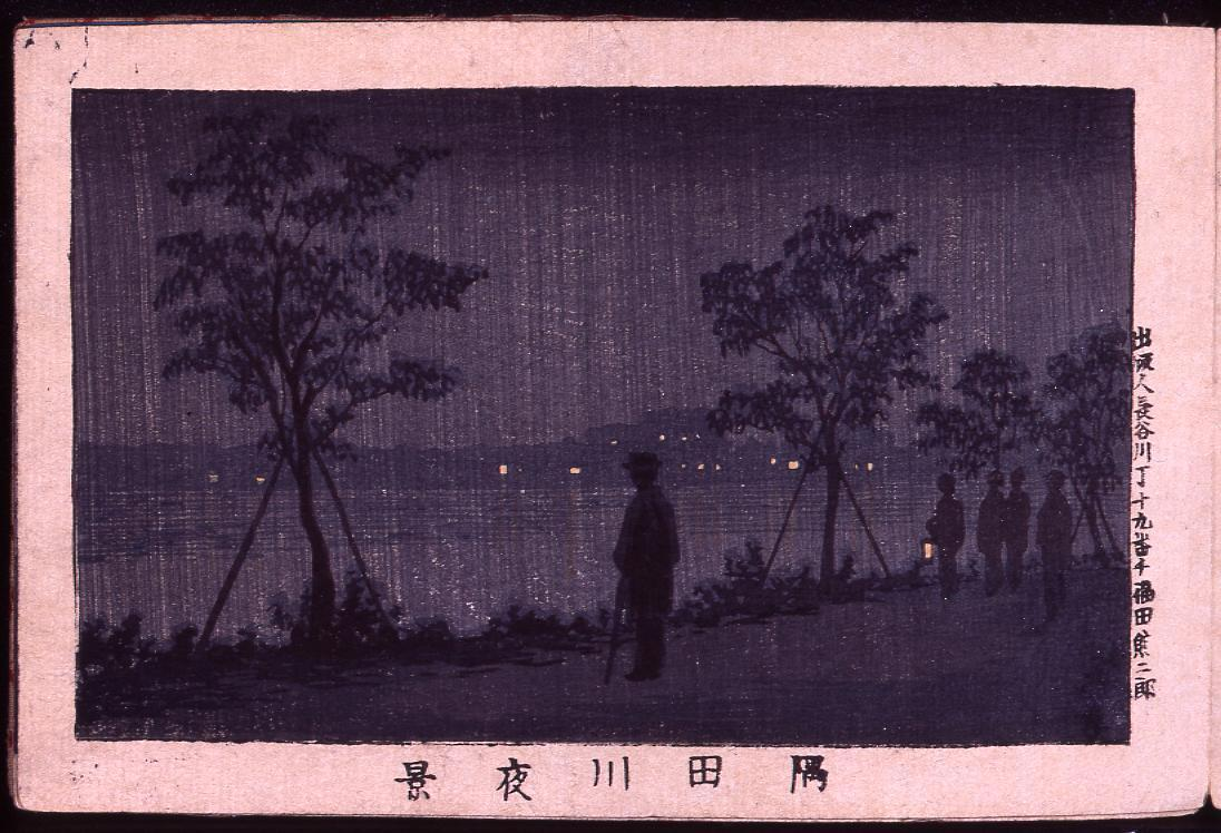 画帖 版画東京百景 ー 隅田川夜景/Night View of the Sumida River : One Hundred Views of Tokyo, Block Print image