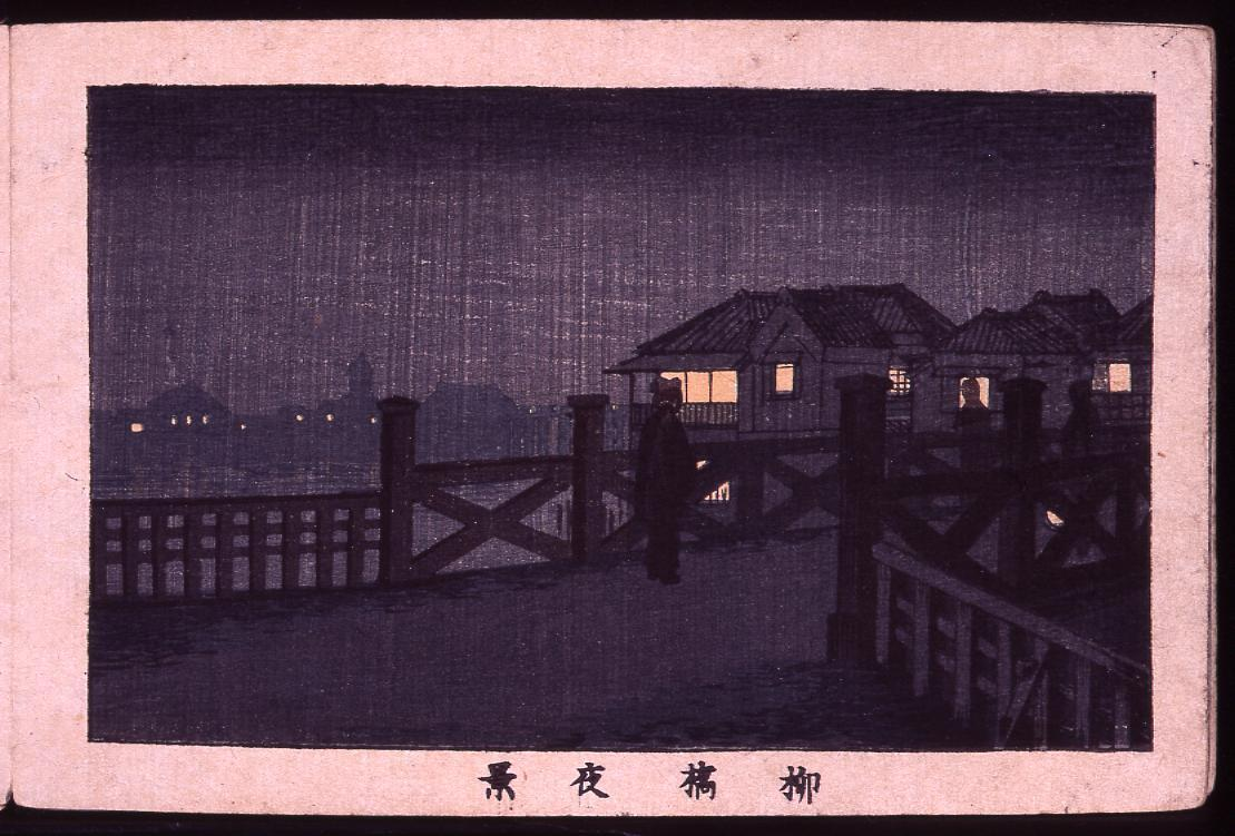 画帖 版画東京百景 ー 柳橋夜景/Night View of Yanagibashi Bridge : One Hundred Views of Tokyo, Block Print image