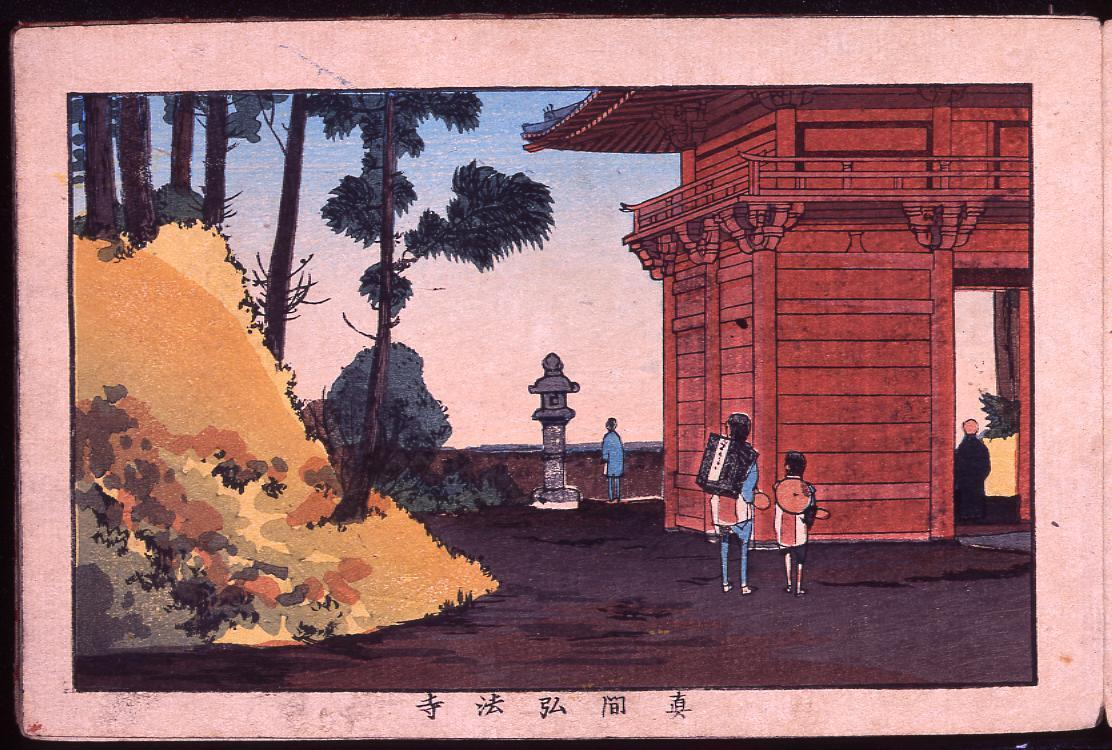 画帖 版画東京百景 ー 真間弘法寺/Mama Guhoji Temple : One Hundred Views of Tokyo, Block Print image