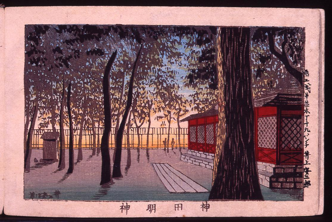 画帖 版画東京百景 ー 神田明神/Kanda Myojin Shrine : One Hundred Views of Tokyo, Block Print image