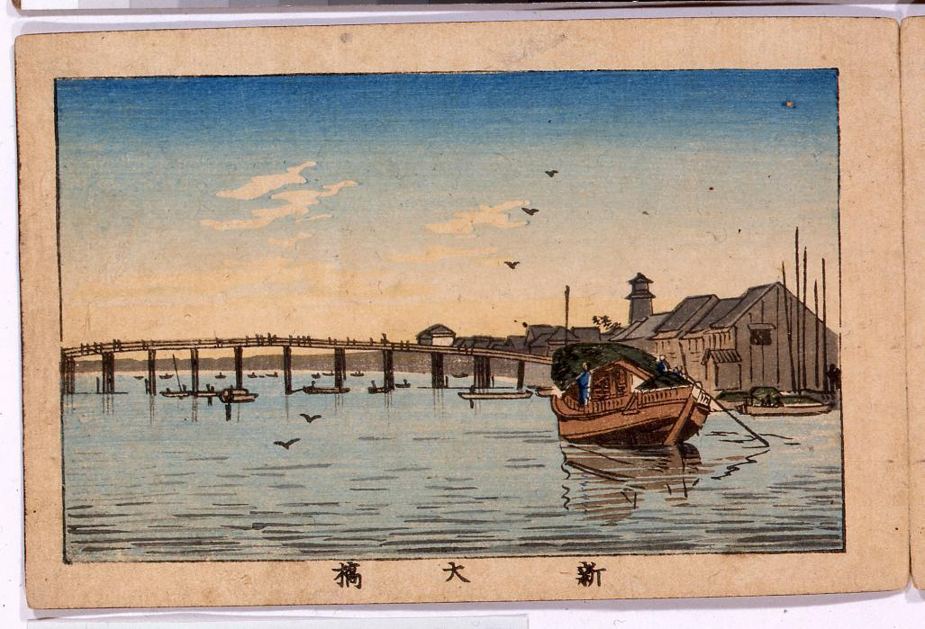 画帖 版画東京百景 ー 新大橋/Shin-Ohashi Bridge : One Hundred Views of Tokyo, Block Print image
