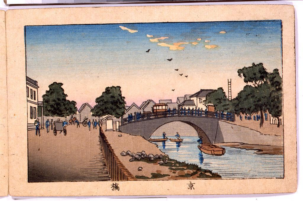 画帖 版画東京百景 ー 京橋/Kyobashi Bridge : One Hundred Views of Tokyo, Block Print image