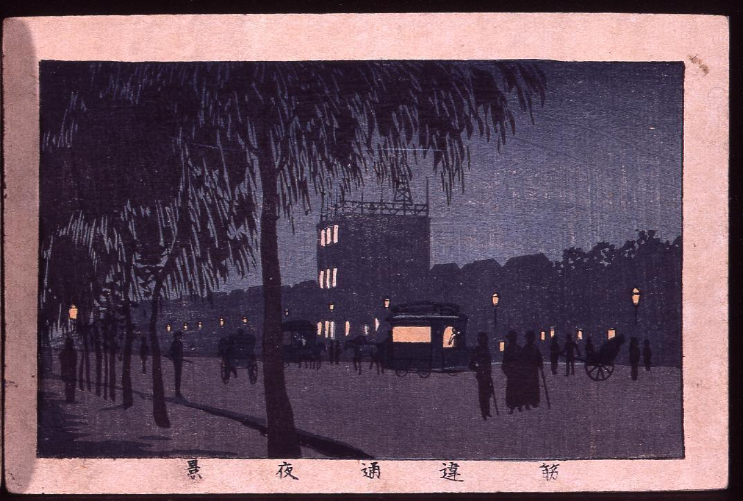 画帖 版画東京百景 ー 筋違通夜景/Night View of the Sujikai Street : One Hundred Views of Tokyo, Block Print image