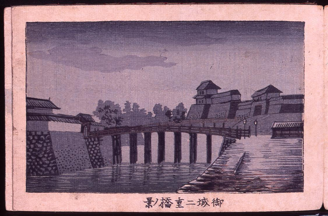 画帖 版画東京百景 ー 御城二重橋ノ景/View of Nijubashi Bridge at the Imperial Castle : One Hundred Views of Tokyo, Block Print image