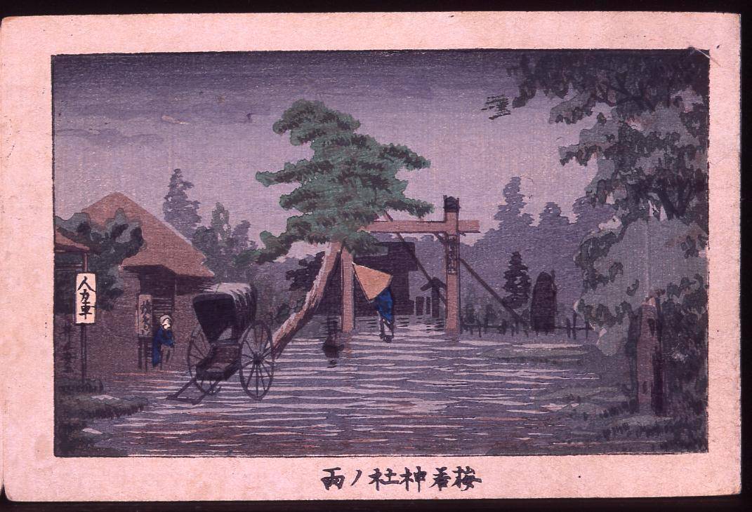 画帖 版画東京百景 ー 梅若神社ノ雨 / Umewaka Shrine in the Rain : One Hundred Views of Tokyo, Block Print image