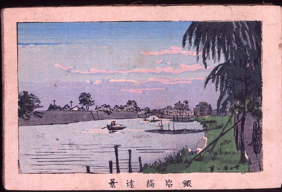 画帖 版画東京百景 ー 鍛冶橋遠景/Distant View of Kajibashi Bridge : One Hundred Views of Tokyo, Block Print image