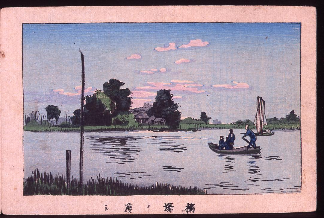 画帖 版画東京百景 ー 橋場ノ渡し/Hashiba Ferry : One Hundred Views of Tokyo, Block Print image